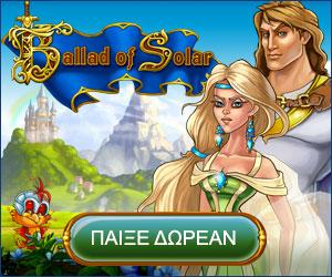 BalladOfSolar