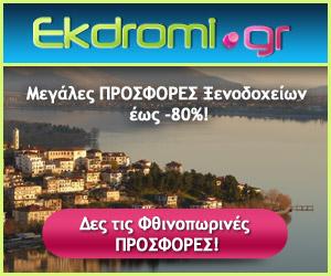 Ekdromi.gr