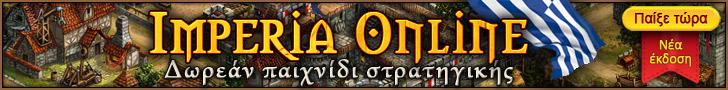 Δωρεάν online παιχνίδι Imperia Online