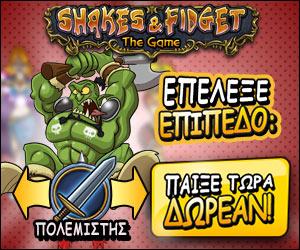SHAKES&FIDGET