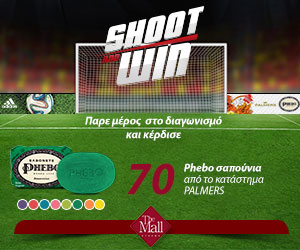 Shoot and Win