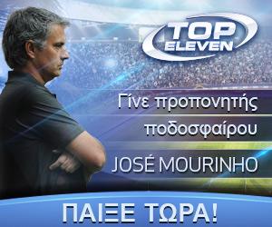 Δωρεάν online παιχνίδι Top Eleven