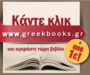 Greek Books